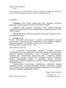 Методичні рекомендації з розвитку організаційної культури педагогічного колективу закладу професійної освіти аграрного профілю (2)