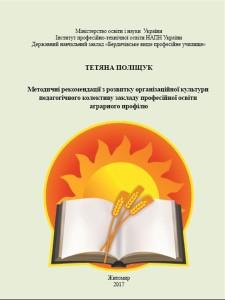 Методичні рекомендації з розвитку організаційної культури педагогічного колективу закладу професійної освіти аграрного профілю