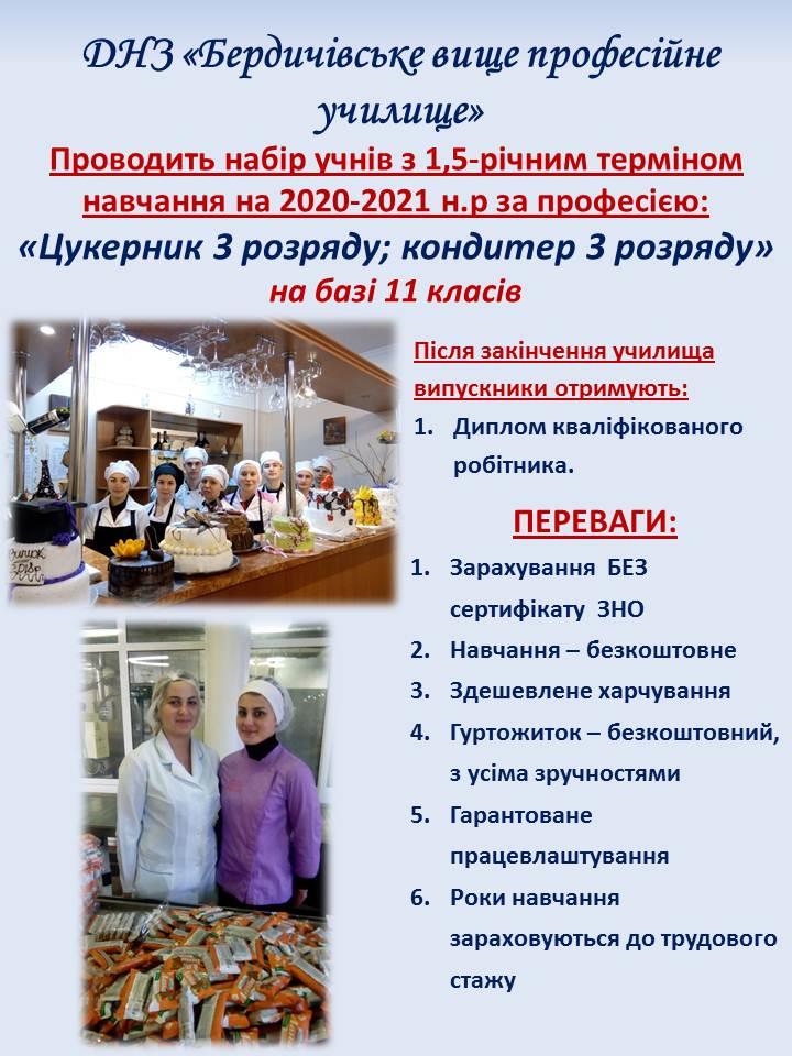 Підготовка фахівців5
